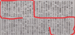 EXILE神戸新聞ブログ用